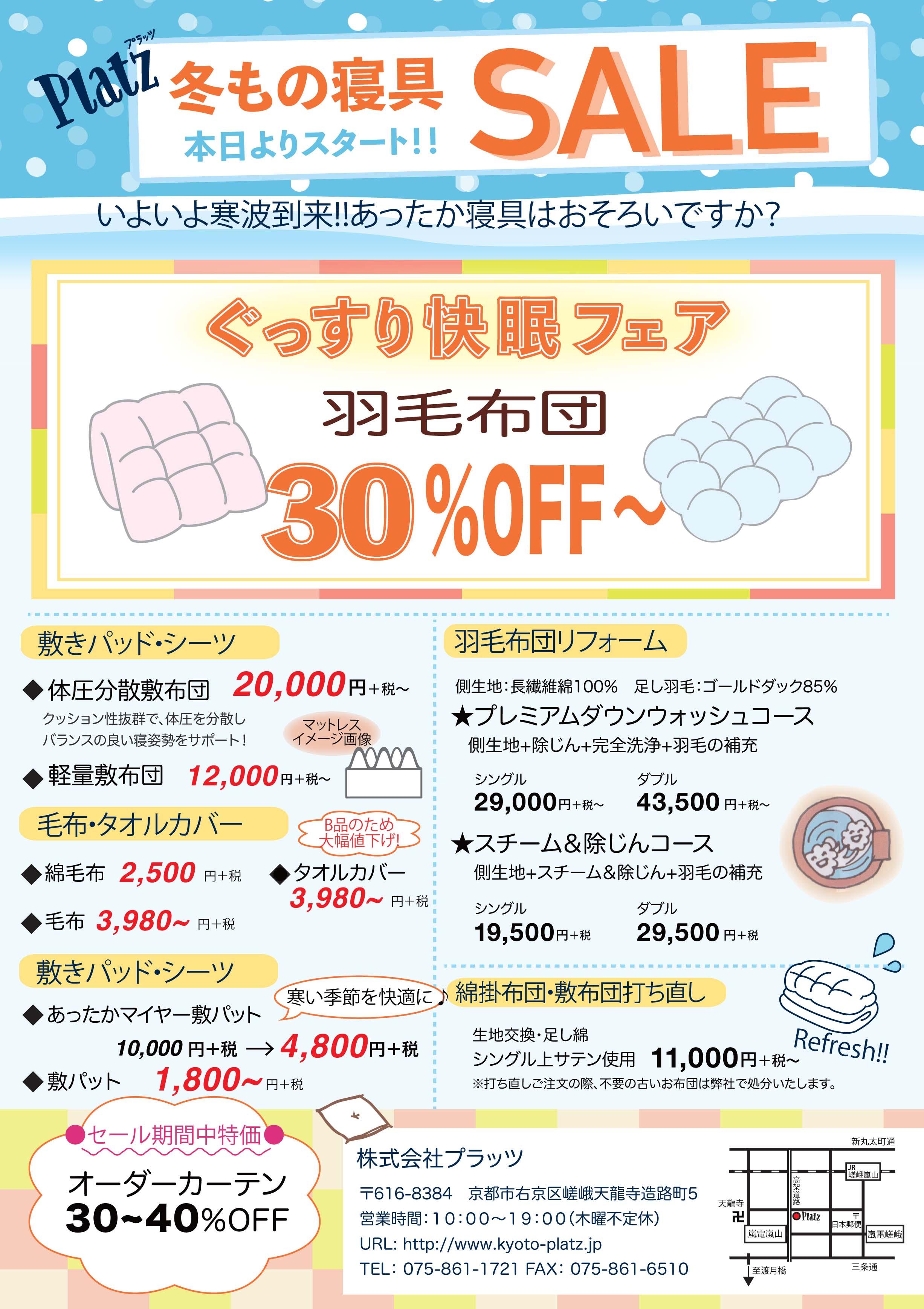 http://www.kyoto-platz.jp/news/images/%E3%81%A1%E3%82%89%E3%81%97%E6%8E%B2%E8%BC%89%E3%83%87%E3%83%BC%E3%82%BF.jpg
