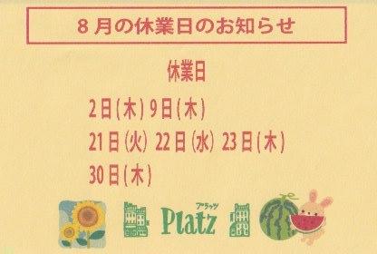 http://www.kyoto-platz.jp/news/images/%E3%82%B9%E3%82%AD%E3%83%A3%E3%83%B3%203.jpeg