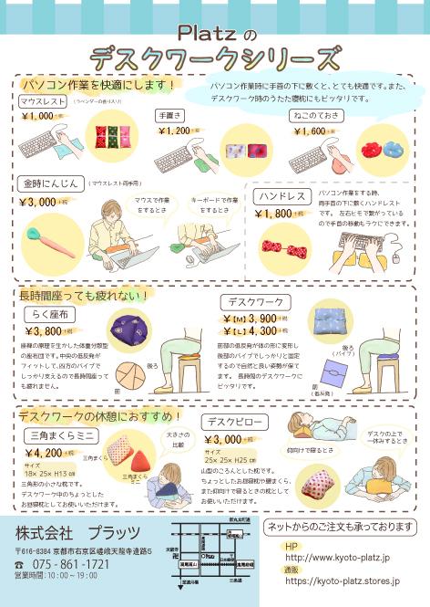 http://www.kyoto-platz.jp/news/images/%E3%83%87%E3%82%B9%E3%82%AF%E3%83%AF%E3%83%BC%E3%82%AF%E3%83%81%E3%83%A9%E3%82%B7.jpg