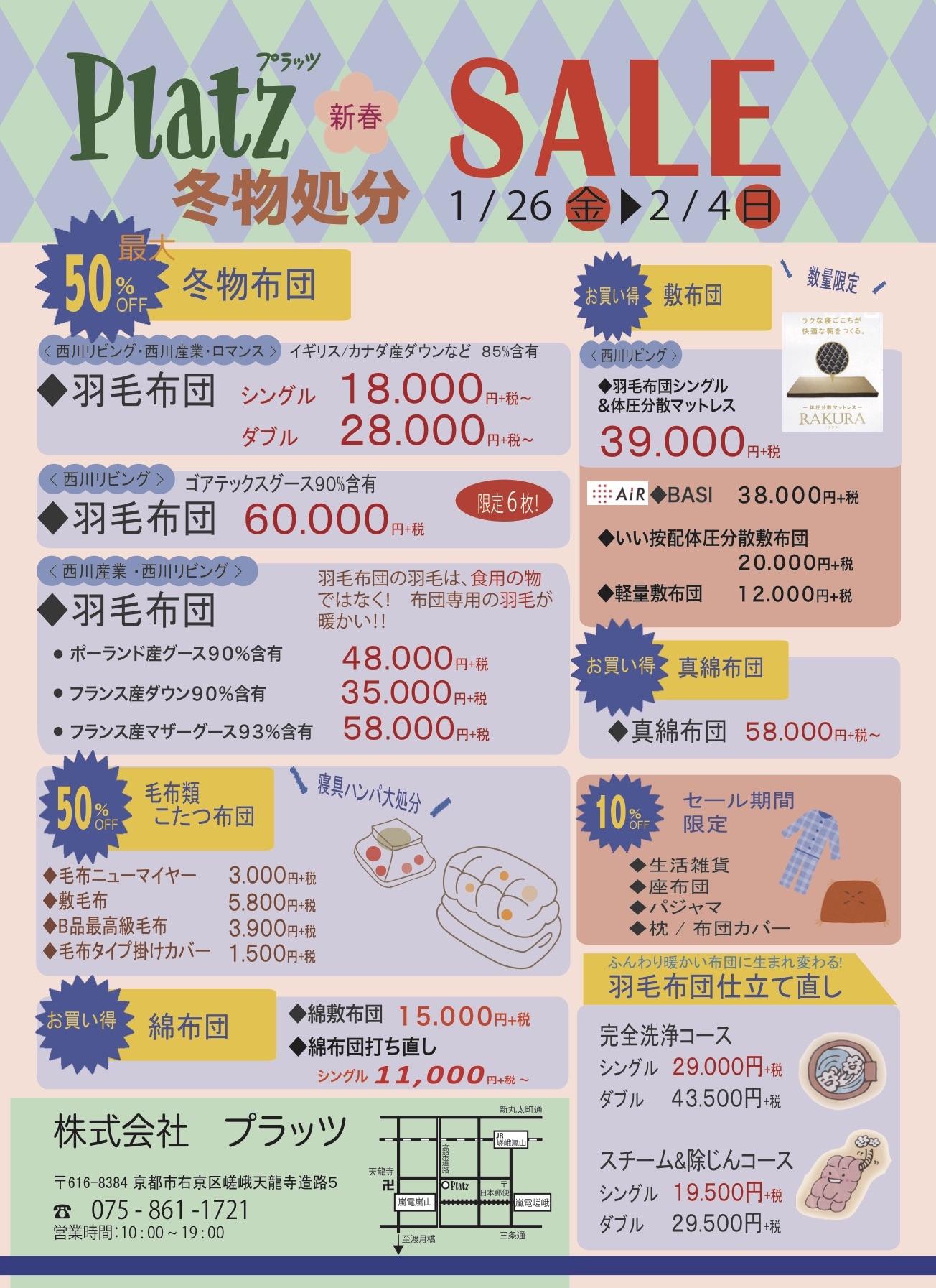 http://www.kyoto-platz.jp/news/images/%E6%96%B0%E6%98%A5%E3%82%BB%E3%83%BC%E3%83%AB%E3%83%81%E3%83%A9%E3%82%B7%E3%81%AE%E3%82%B3%E3%83%94%E3%83%BC.jpg