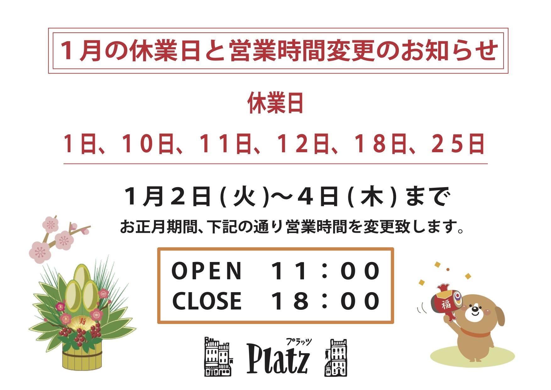 http://www.kyoto-platz.jp/news/images/2018%E3%81%8A%E6%AD%A3%E6%9C%88%E5%96%B6%E6%A5%AD%E6%99%82%E9%96%93.jpg