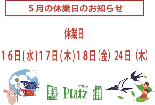 http://www.kyoto-platz.jp/news/images/2018.%EF%BC%95%E6%9C%88%E4%BC%91%E6%A5%AD%E6%97%A5%E3%81%AE%E3%82%B3%E3%83%94%E3%83%BC.jpeg