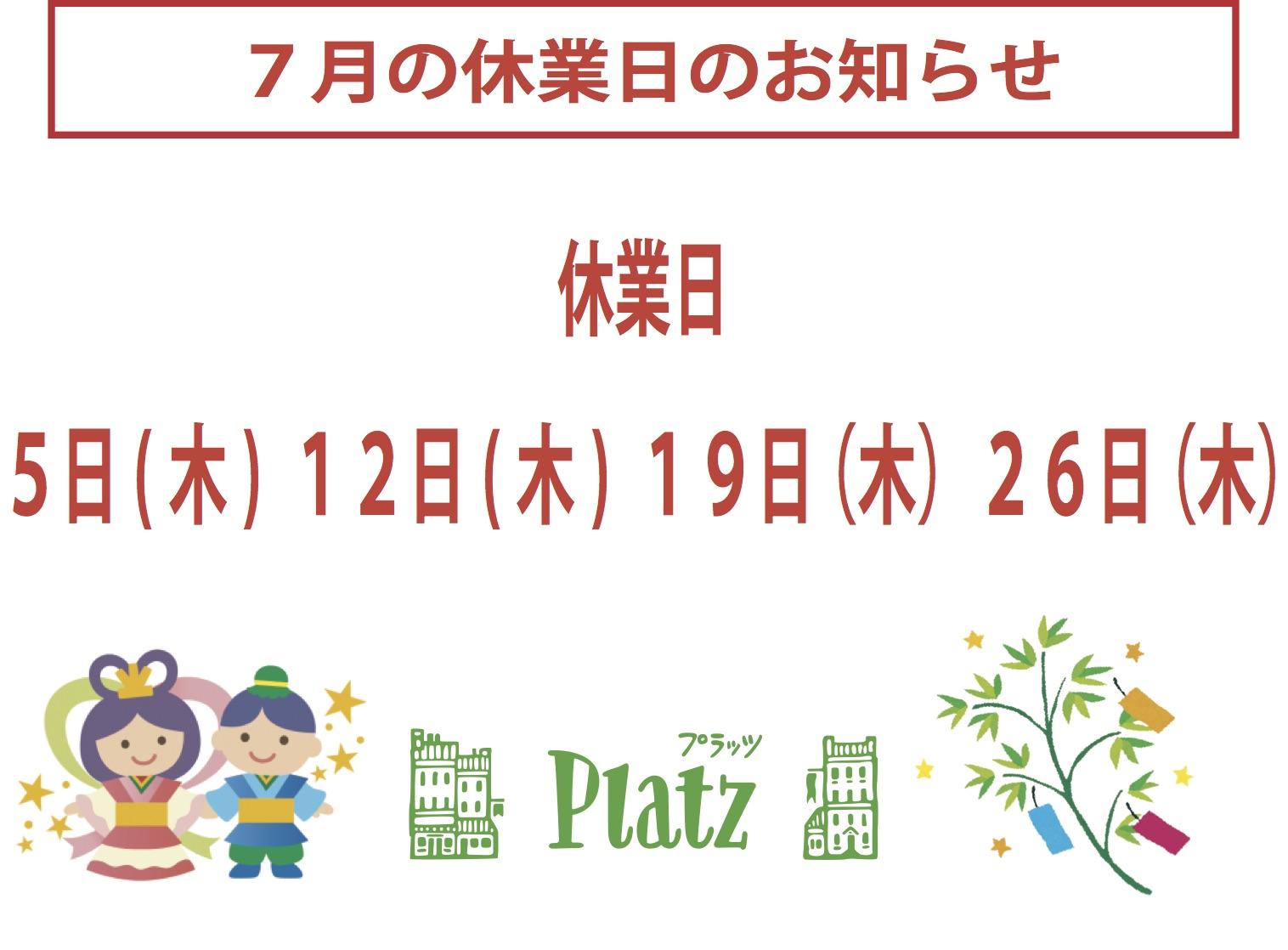 http://www.kyoto-platz.jp/news/images/2018.%EF%BC%97%E6%9C%88%E4%BC%91%E6%A5%AD%E6%97%A5%E3%81%AE%E3%82%B3%E3%83%94%E3%83%BC.jpg