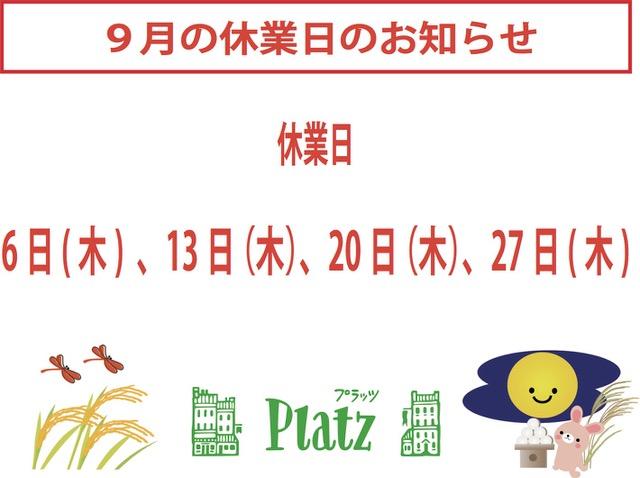 http://www.kyoto-platz.jp/news/images/2018.%EF%BC%99%E6%9C%88%E4%BC%91%E6%A5%AD%E6%97%A5%E3%81%AE%E3%82%B3%E3%83%94%E3%83%BC.jpeg