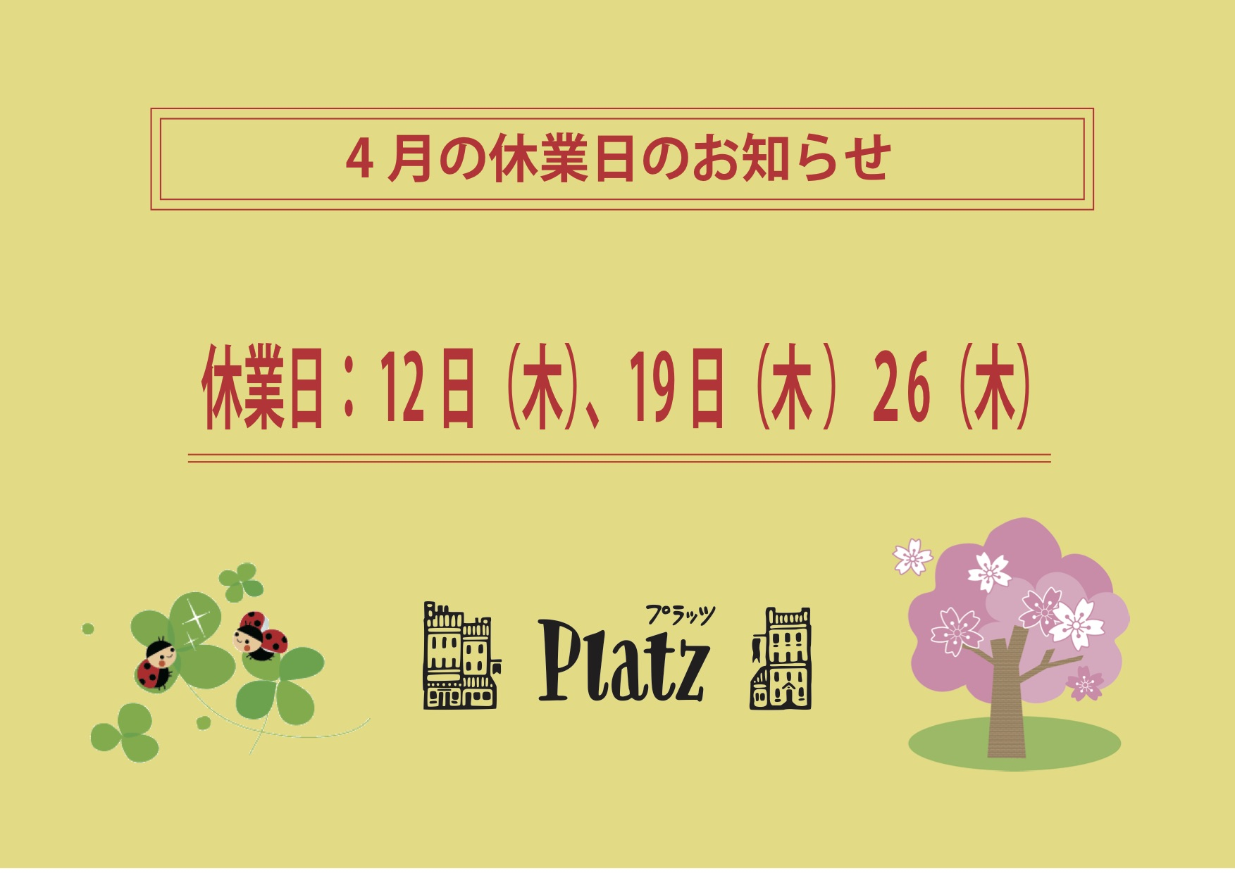 http://www.kyoto-platz.jp/news/images/2018.4%E6%9C%88%E4%BC%91%E6%A5%AD%E6%97%A5%E3%81%AE%E3%82%B3%E3%83%94%E3%83%BC.jpg