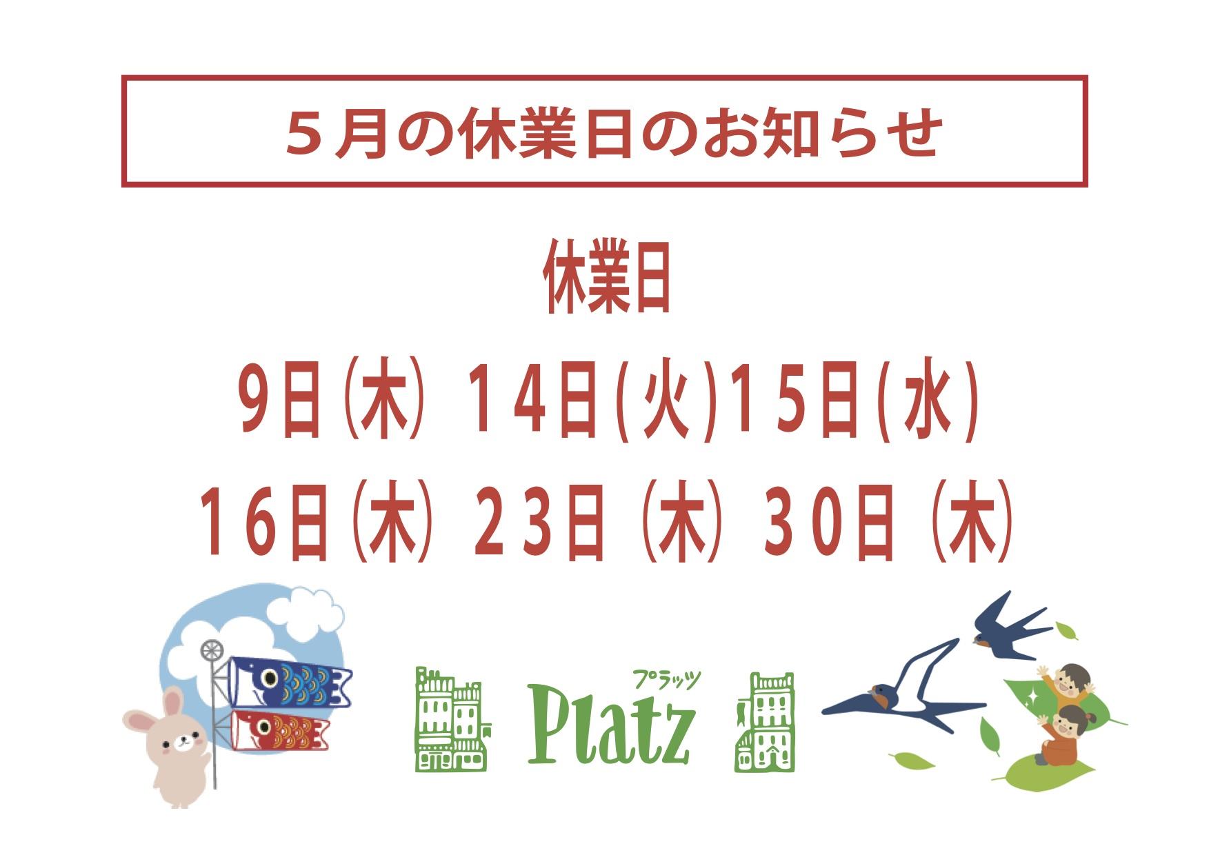 http://www.kyoto-platz.jp/news/images/2019.%EF%BC%95%E6%9C%88%E4%BC%91%E6%A5%AD%E6%97%A5.jpg