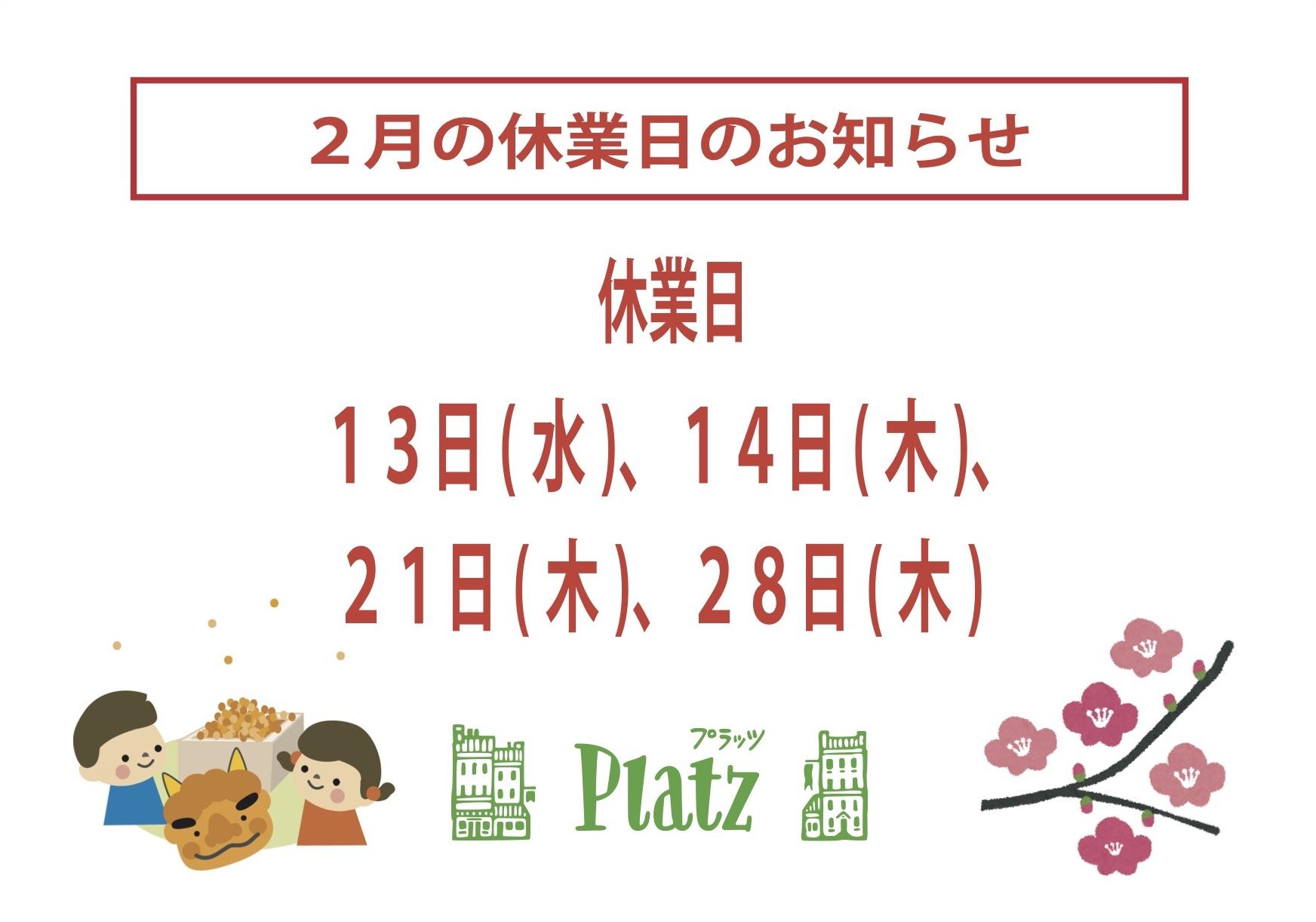 http://www.kyoto-platz.jp/news/images/2019.2%E6%9C%88%E4%BC%91%E6%A5%AD%E6%97%A5%E3%81%AE%E3%82%B3%E3%83%94%E3%83%BC.jpg