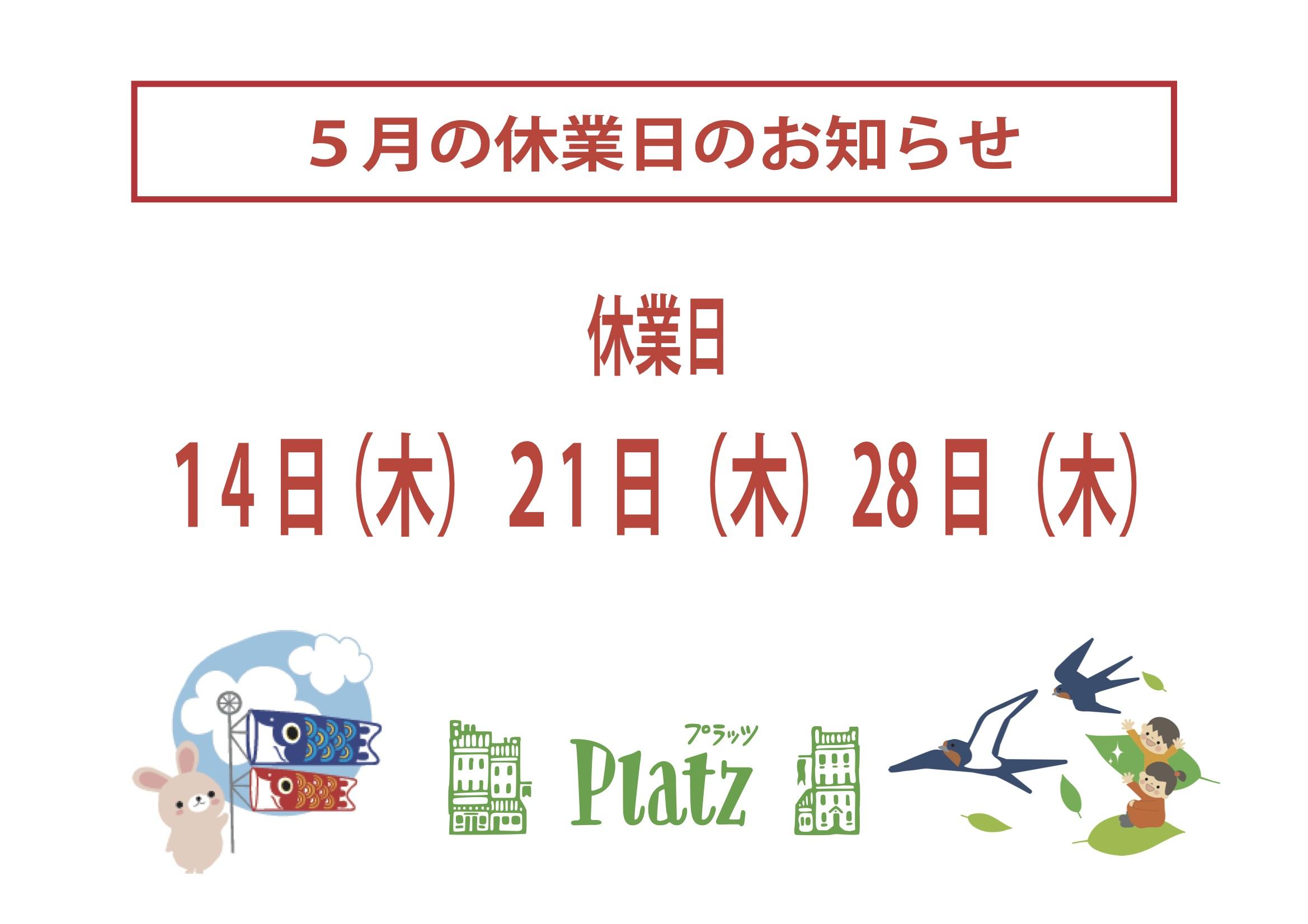 http://www.kyoto-platz.jp/news/images/2020.%EF%BC%95%E6%9C%88%E4%BC%91%E6%A5%AD%E6%97%A5.jpg
