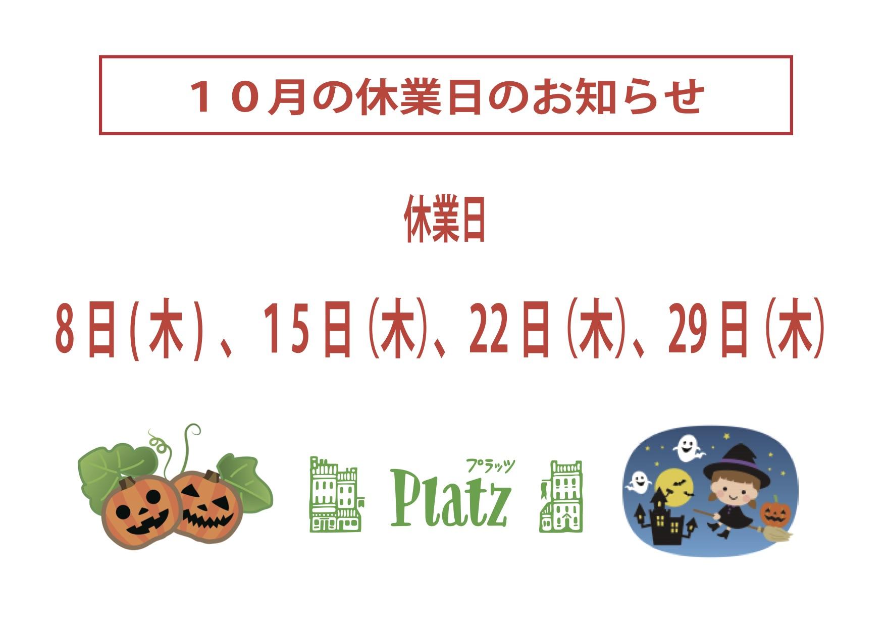 http://www.kyoto-platz.jp/news/images/2020.10%E6%9C%88%E4%BC%91%E6%A5%AD%E6%97%A5%E3%81%AE%E3%82%B3%E3%83%94%E3%83%BC.jpg