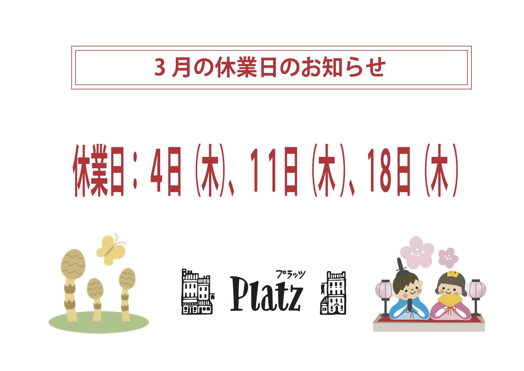 http://www.kyoto-platz.jp/news/images/2020.3%E6%9C%88%E4%BC%91%E6%A5%AD%E6%97%A5.jpg