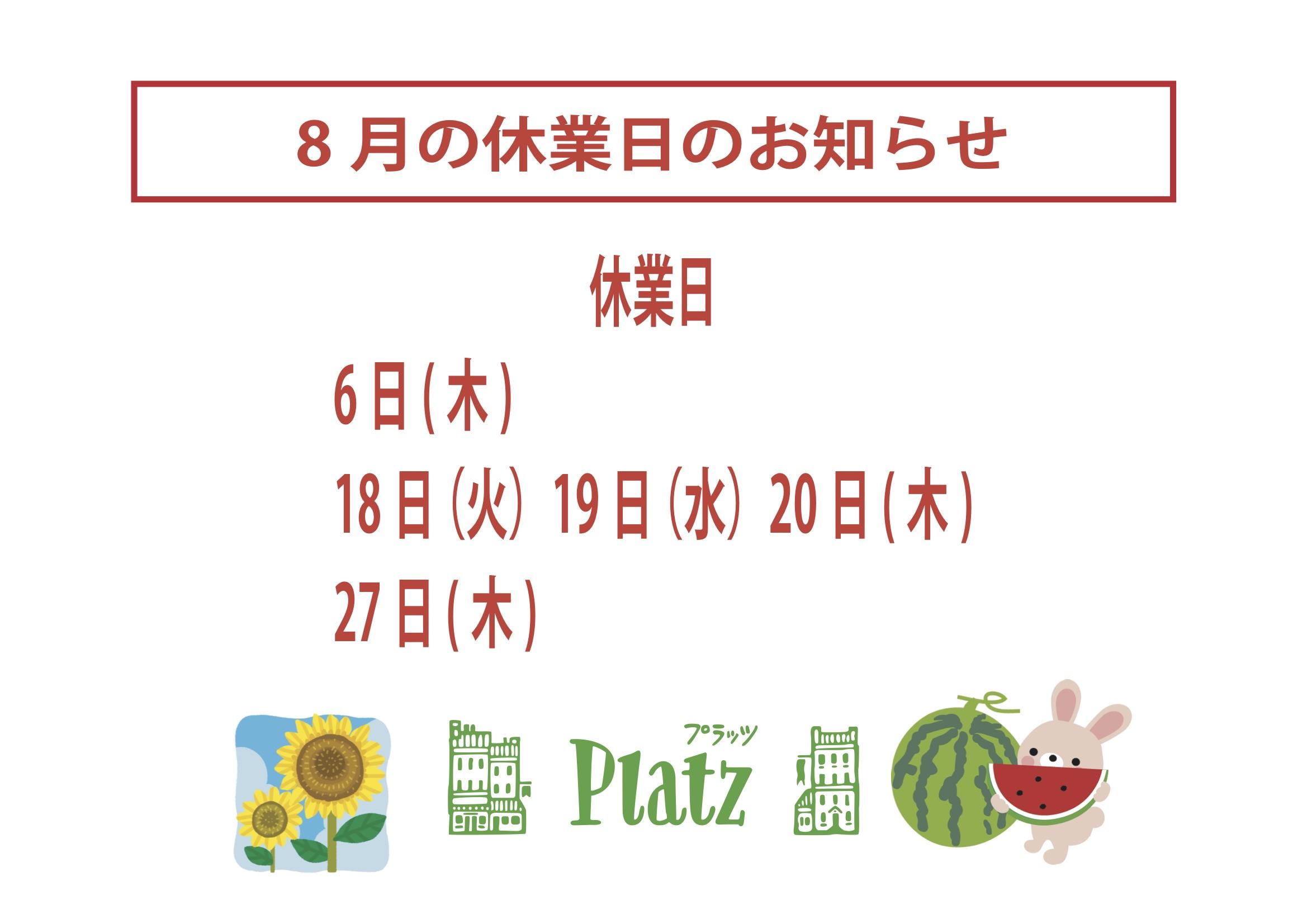 http://www.kyoto-platz.jp/news/images/2020.8%E6%9C%88%E4%BC%91%E6%A5%AD%E6%97%A5.jpg