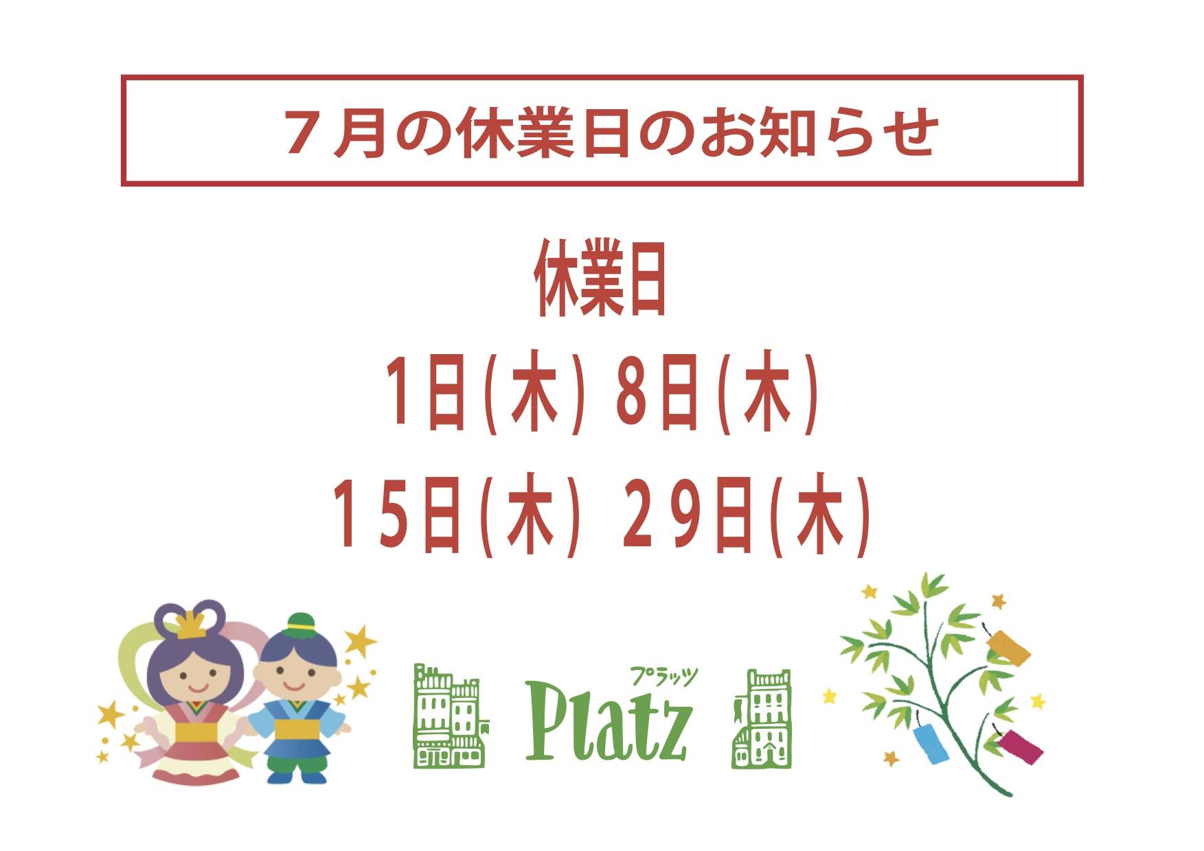 http://www.kyoto-platz.jp/news/images/2021.%EF%BC%97%E6%9C%88%E4%BC%91%E6%A5%AD%E6%97%A5.jpg