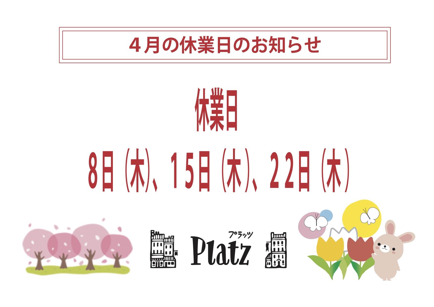 http://www.kyoto-platz.jp/news/images/2021.4%E6%9C%88%E4%BC%91%E6%A5%AD%E6%97%A5.jpg