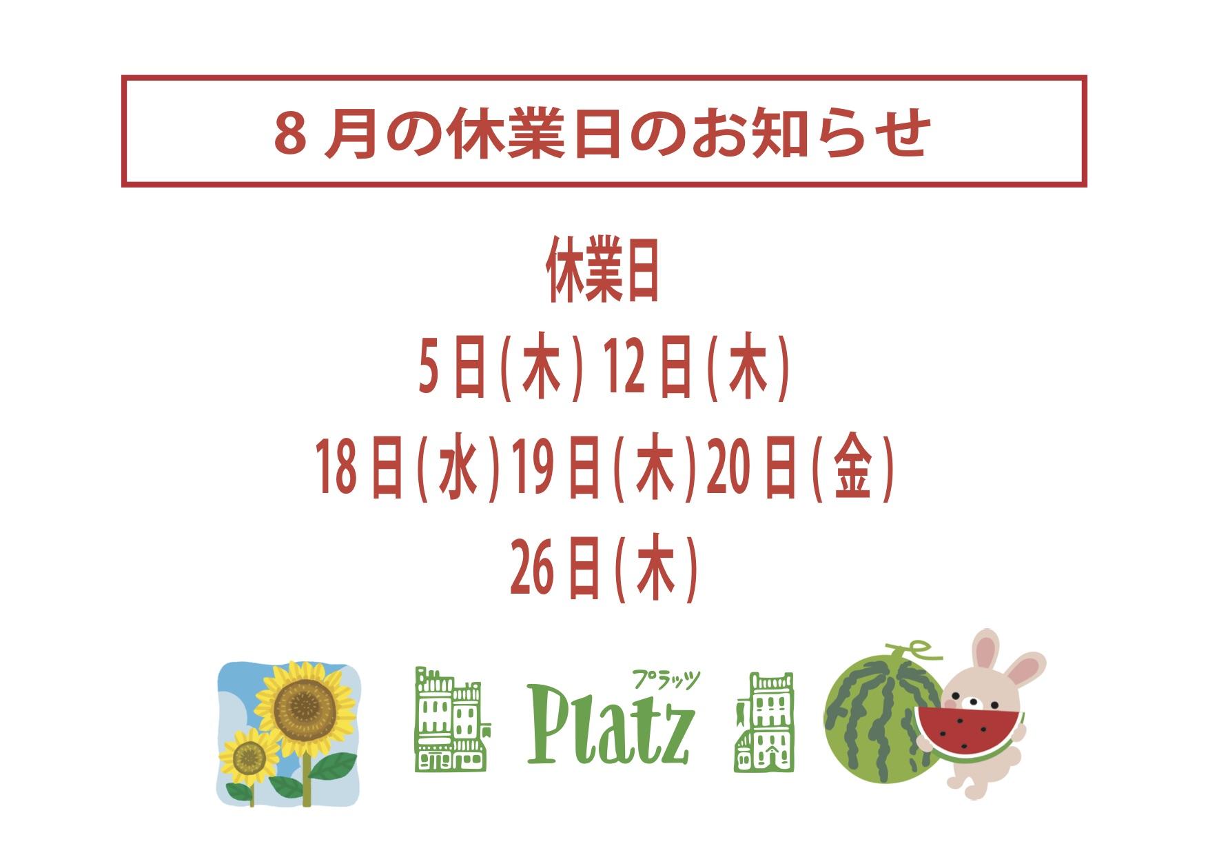 http://www.kyoto-platz.jp/news/images/2021.8%E6%9C%88%E4%BC%91%E6%A5%AD%E6%97%A5.jpg