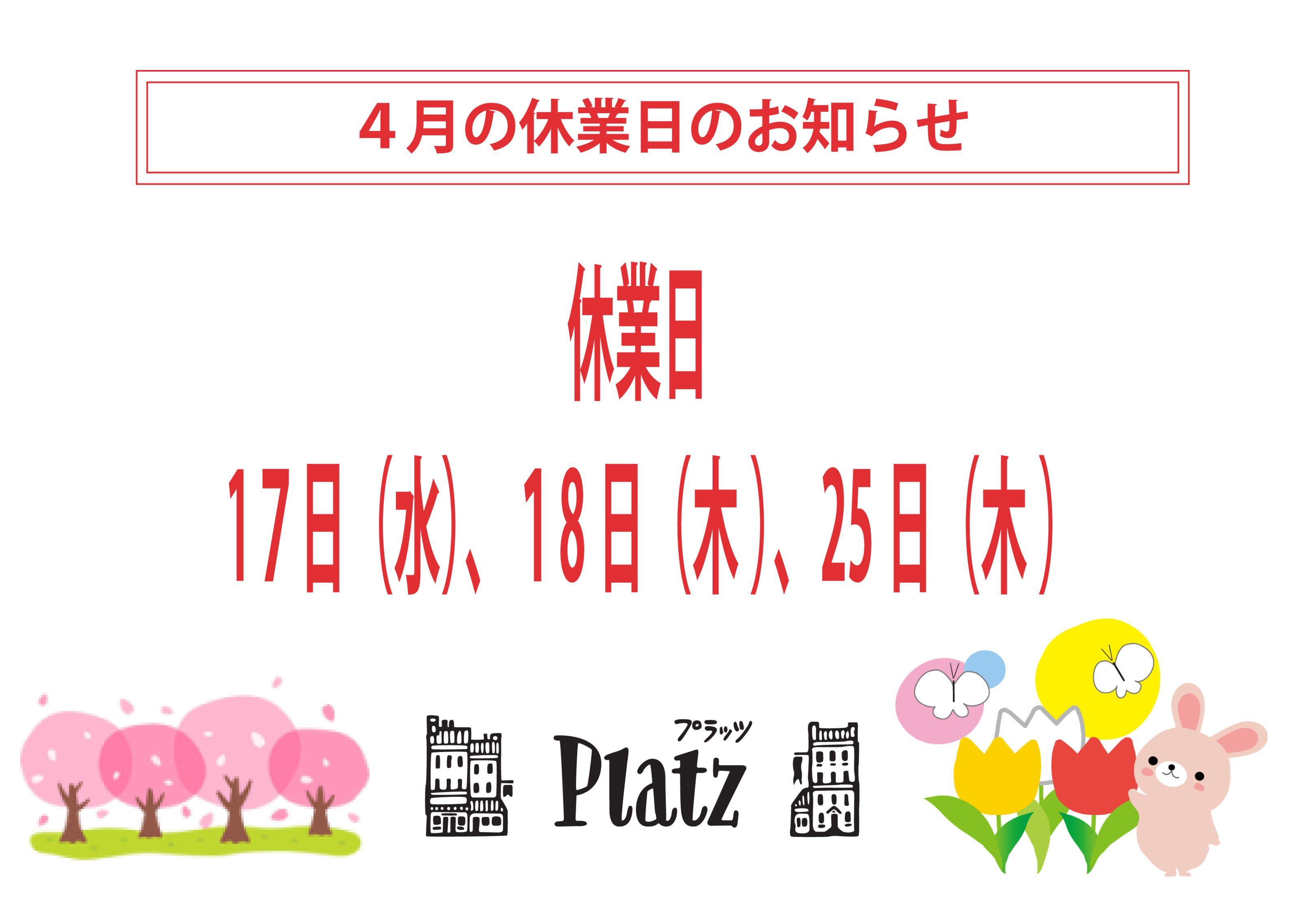 http://www.kyoto-platz.jp/news/images/4%E6%9C%88%E4%BC%91%E3%81%BF.jpg