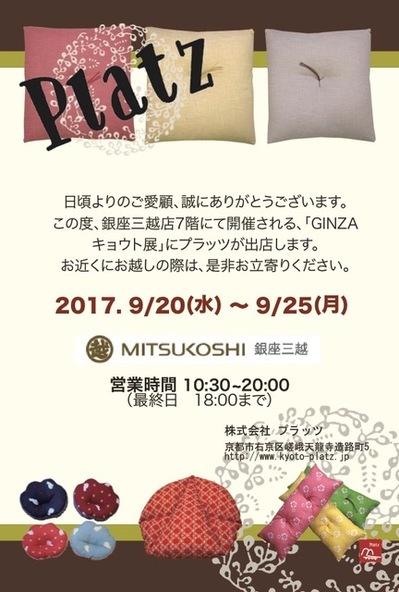 東京伊勢丹三越用DM H29.8のコピー.jpeg