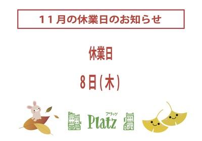 2018.11月休業日のコピー2.jpg
