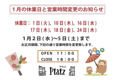 2019お正月営業時間のコピー.jpg