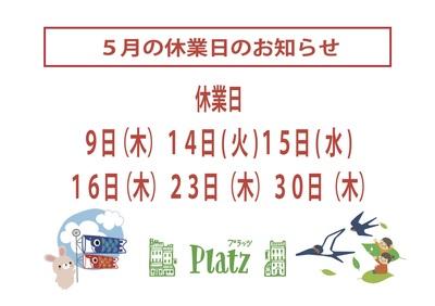 2019.5月休業日.jpg
