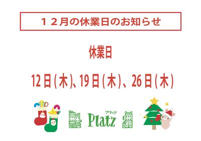 2019.12月休業日.jpg