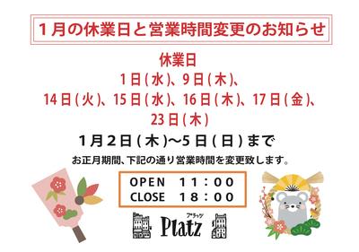 2020お正月営業時間.jpg