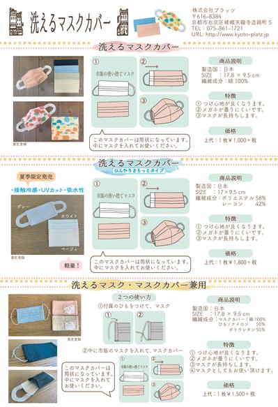 マスクカバー3種類チラシ.jpg