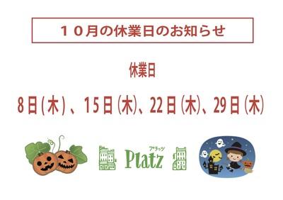 2020.10月休業日のコピー.jpg